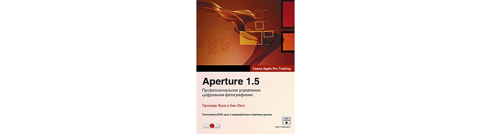 Книги  Книга ''Aperture 1.5'' серия Apple Pro Training