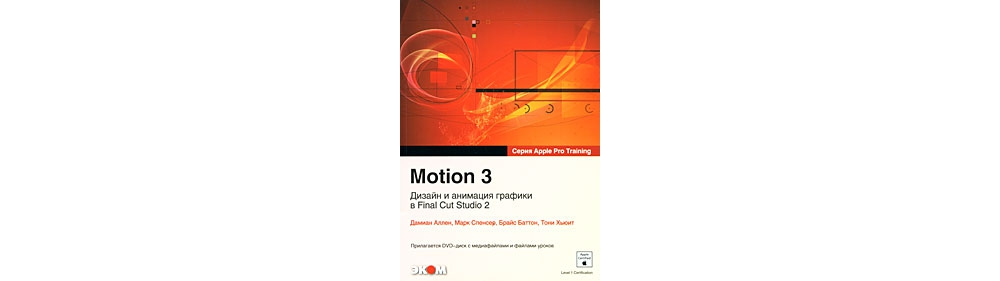 Книги Apple Книга ''Motion 3'' серия Apple Pro Training