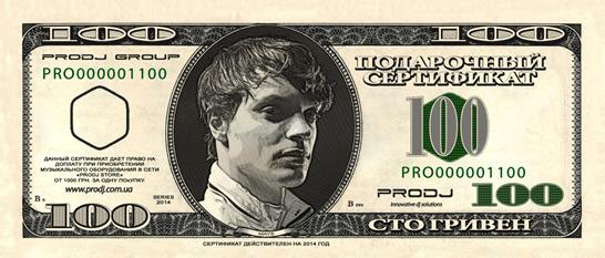 PRODJ Cертификат 100 грн